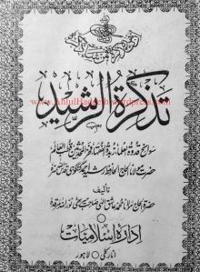 tazkaitur-rashid-cover1